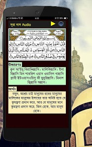 Small 26 Surah (২৬টি ছোট সূরা) screenshot 4