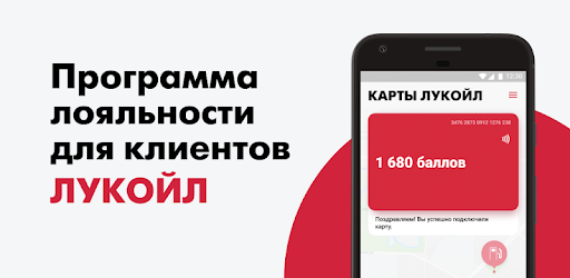 """Official mobile application of the network of filling stations """"LUKOIL"""""""