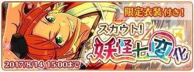【あんスタ】「スカウト!妖怪七変化」