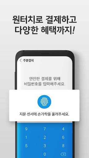 ucfe0ud321 (Coupang) 6.2.1 screenshots 6