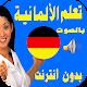 Download تعلم الالمانية بدون انترنت بسرعة بالصوت For PC Windows and Mac