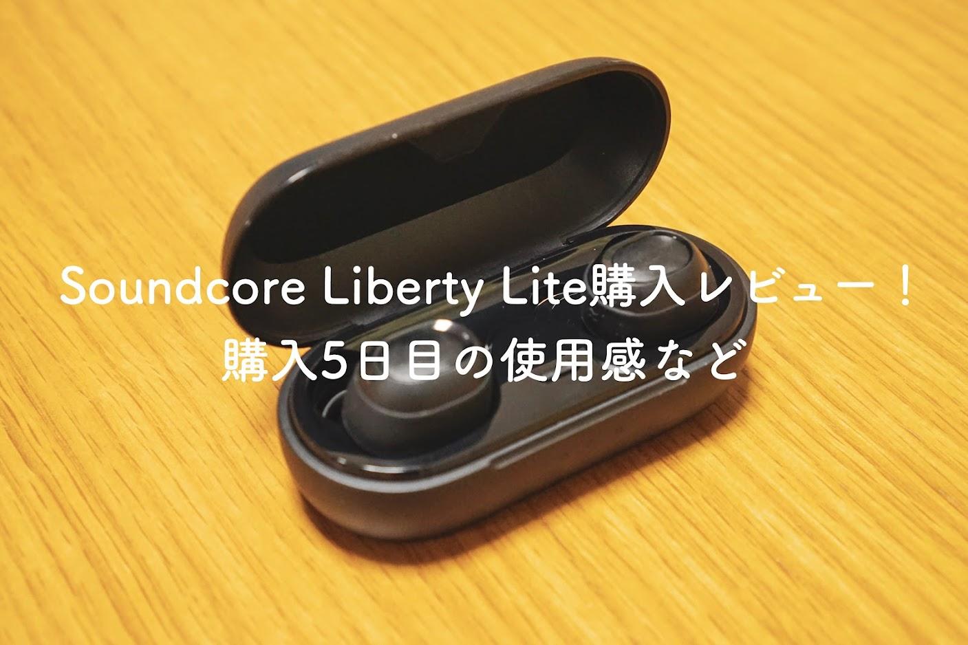 Soundcore Liberty Lite購入レビュー!購入5日目の使用感など