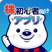 株初心者向け株入門・株勉強アプリ