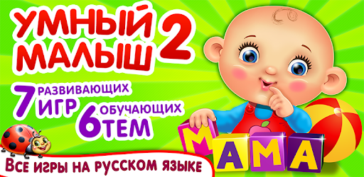 играть онлайн ребенку 4 года