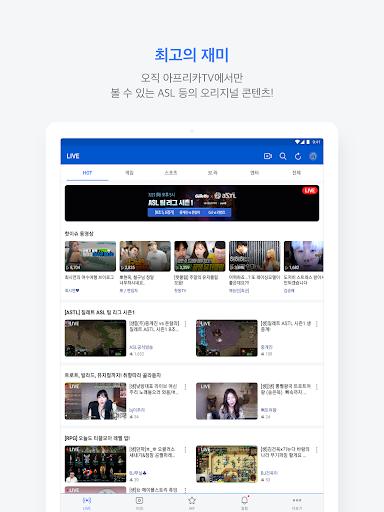AfreecaTV 5.12.1 Screenshots 16
