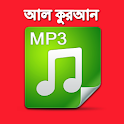 Bangla Quran Full বাংলা কোরআন তেলাওয়াত icon