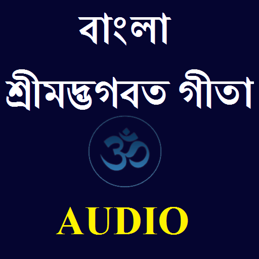 Geeta In Bengali Pdf