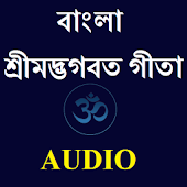 Bangla Gita Audio+Hare Krishna