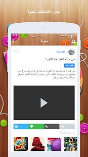 アミノアラビア語DIY