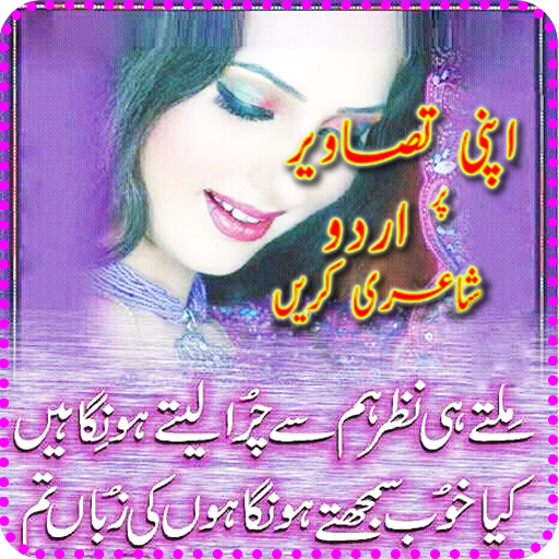 Write Urdu Poetry On Photo