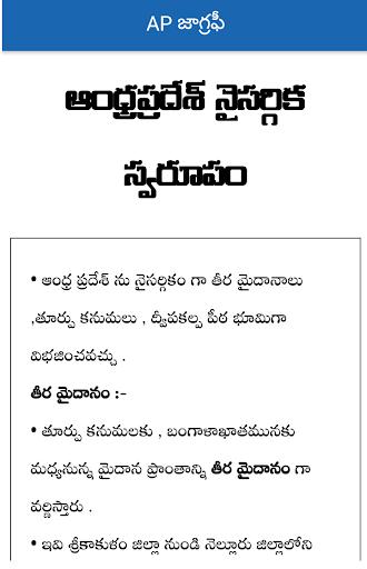 AP Panchayat Secretary Telugu All Subjects,Exams 9.0 screenshots 2