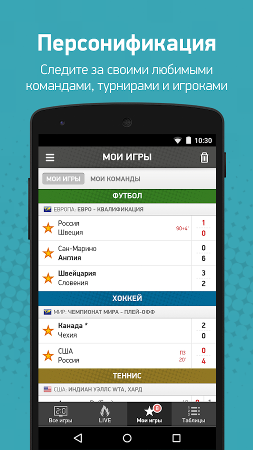 MyScore- screenshot