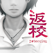 返校 Detention