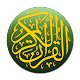 Coran en français apk