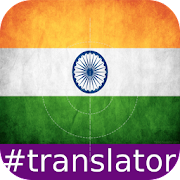 Oriya English Translator