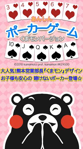 ポーカー くまモンバージョン(トランプ)