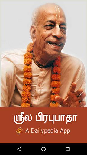 Srila Prabhupada Daily Tamil