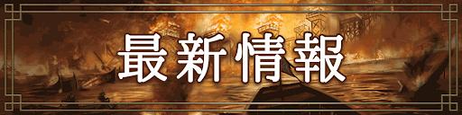 三国志大戦M_最新情報