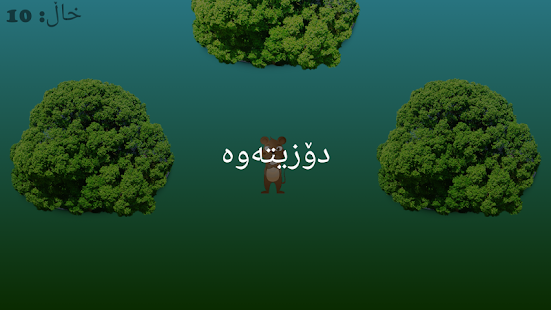 Lastest یارى بدۆزەرەوە   kurdish game APK for Android