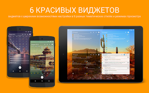календарь DigiCal Screenshot