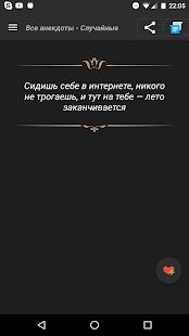 Анекдоты 2018 - Лучшие Отборные Свежие (200 тысяч) - náhled