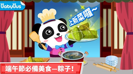 中華美食 - 寶寶巴士 Screenshot