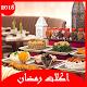جديد اكلات رمضان 2018 (app)