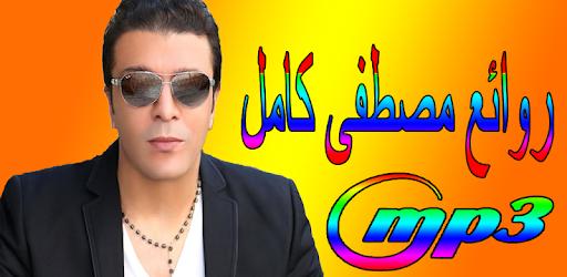 اغانى مصطفى كامل تحميل مجانا