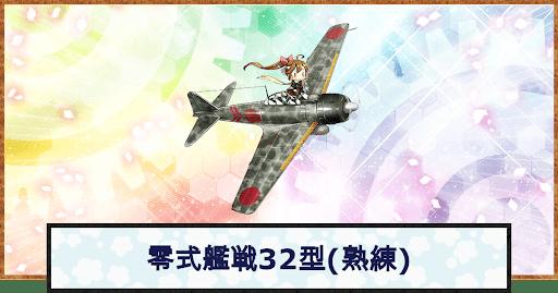 零式艦戦32型(熟練) アイキャッチ