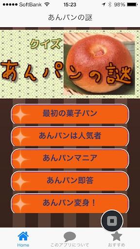 あんパン まんじゅうが変身した初の菓子パンの無料アプリクイズ
