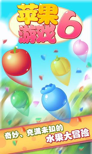 蘋果遊戲6