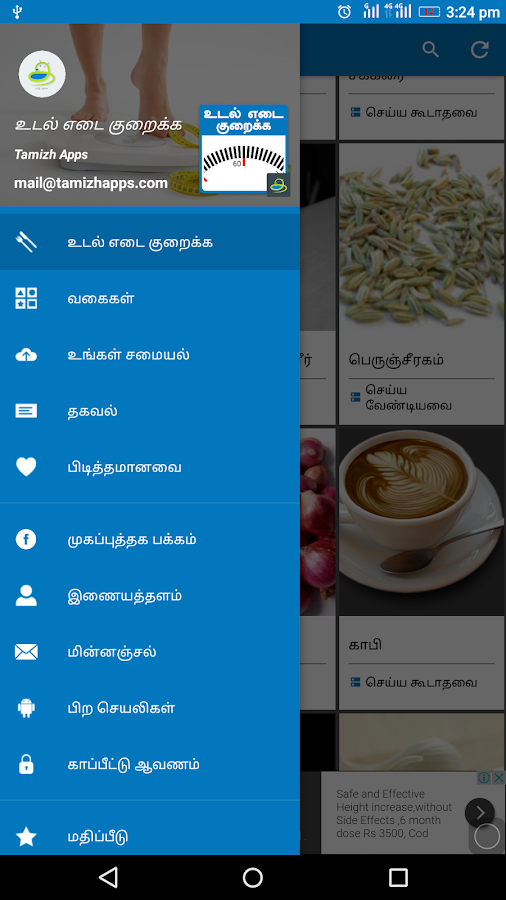 Weight Loss Tips Tamil- screenshot