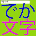 DekaMoji icon