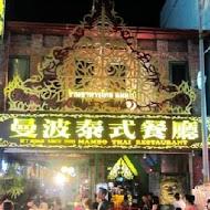 Mambo曼波泰式餐廳