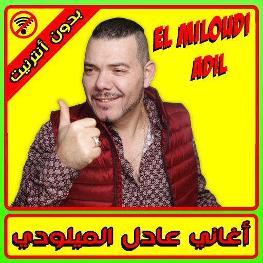ADIL MILOUDI WALOU WALOU MP3 GRATUITEMENT