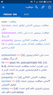 English Persian Dictionary Offline - náhled