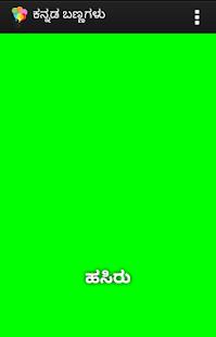 Kannada Colors ಬಣ್ಣಗಳು - náhled