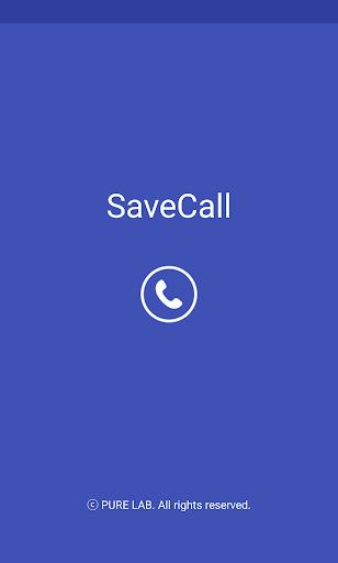 세이브콜 - 통화녹음 전화녹음 전화통화 녹음기