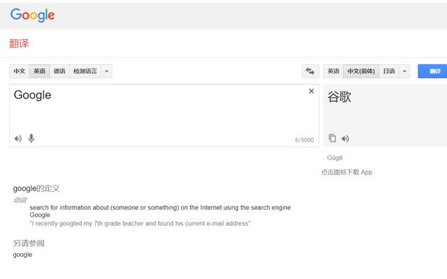 右键谷歌翻译
