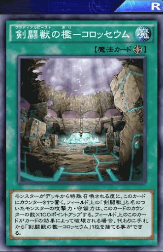 剣闘獣の檻コロッセウム