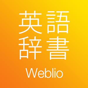 英和辞典(無料) Weblio英語辞書アプリ・和英辞書