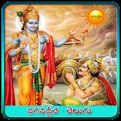 Tải Game Bhagavad Gita Telugu