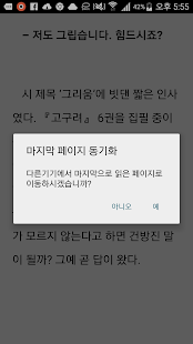 인터파크 eBook (전자책)- screenshot thumbnail