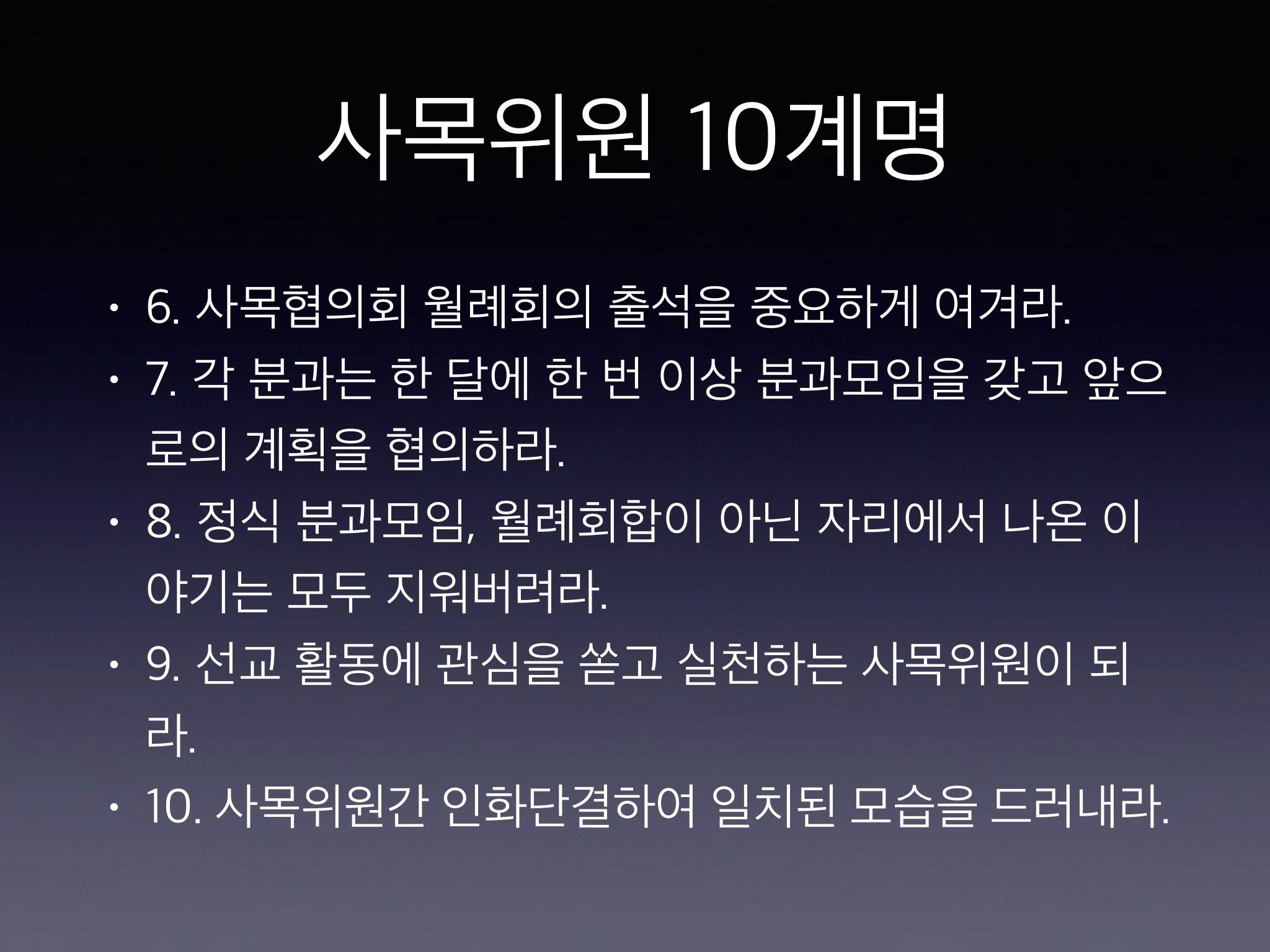 사목회 연수 2017년 3월 19일 오클랜드 성 김대건 한인 천주교회