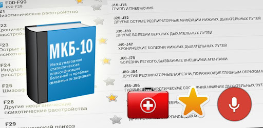 МКБ 10 (Free) - Apps on Google Play