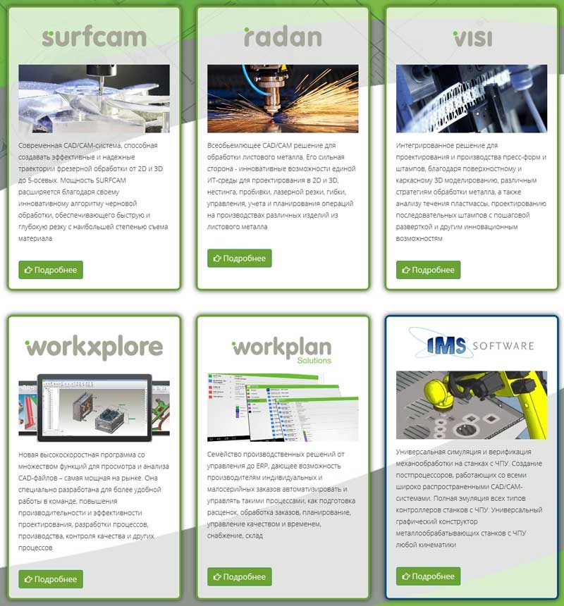 Компания Vero Software разрабатывает и распространяет программное обеспечение, сопровождающее процессы проектирования и производства, представляющее собой решения для производства оснастки, производственных технологий, обработки листового и заготовочного.