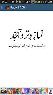 Namaz e Tahajjud Kay Fazail - náhled
