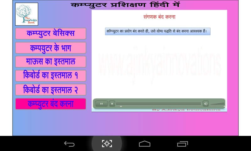 Learn Computer In Hindi कम्प्यूटर सीखें हिन्दी में ...