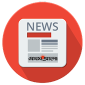 All Bangla Newspapers-Bangladeshi Newspaper