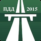 Экзамен ПДД 2015 - AB и CD.